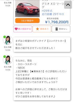 クルマコネクトチャット紹介画面2