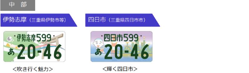 中部 伊勢志摩、四日市のご当地ナンバーのデザイン