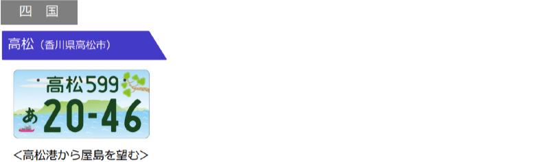 四国 高松のご当地ナンバーのデザイン